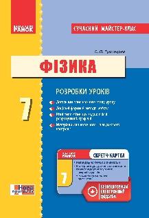 Підручники для школи Фізика  7 клас           - Туманцова О.О.