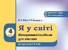 Підручники для школи Основи здоров'я  4 клас           - Бібік Н. М.
