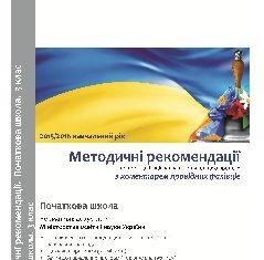 Підручники для школи Виховна робота  3  клас           - Топузов О. М.