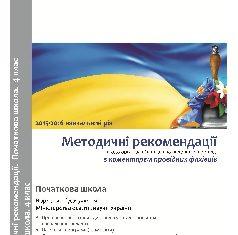 Підручники для школи Виховна робота  4 клас           - Топузов О. М.
