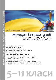 Підручники для школи Українська література  5 клас 6 клас 7 клас 8 клас 9 клас 10 клас 11 клас     - Топузов О. М.