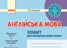 Підручники для школи Англійська мова  4 клас           - Пащенко Л. В.