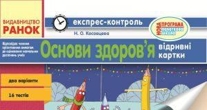 Підручники для школи Основи здоров'я  4 клас           - Косовцева Н. О.