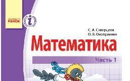 Підручники для школи Математика  4 клас           - Скворцова С. О.