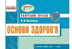 Підручники для школи Основи здоров'я  4 клас           - Шалімова Л. Л.