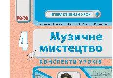 Підручники для школи Музичне мистецтво  4 клас           - Островський В.М.
