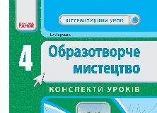 Підручники для школи Образотворче мистецтво  4 клас           - Горошко Н. А.
