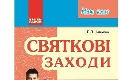Підручники для школи Виховна робота  4 клас           - Шалімова Л. Л.