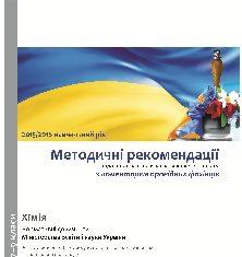 Підручники для школи Хімія  7 клас 8 клас 9 клас         - Топузов О. М.