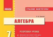 Підручники для школи Алгебра  7 клас           - Кушнір Л. Д.