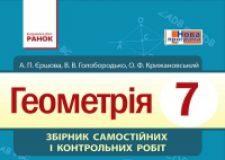 Підручники для школи Геометрія  7 клас           - Єршова А. П.