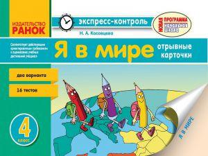 Підручники для школи Я у світі  4 клас           - Косовцева Н. А.