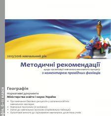 Підручники для школи Географія  6 клас 7 клас 8 клас 9 клас 10 клас 11 клас      - Топузов О. М.