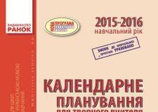 Підручники для школи Виховна робота Я у світі 3  клас           - Назаренко А. А.