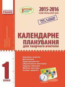 Підручники для школи Математика  1 клас           - Богданович М.В.