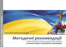 Підручники для школи Російська мова  5 клас 6 клас 7 клас 8 клас 9 клас 10 клас 11 клас     - Волощук Є. В.