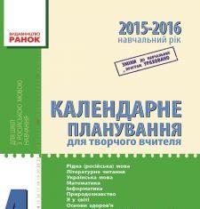 Підручники для школи Виховна робота  4 клас           - Назаренко А. А.