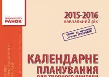 Підручники для школи Виховна робота Фізична культура. 4 клас           - Лиженко В.І.