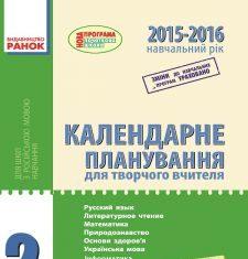 Підручники для школи Виховна робота  2 клас           - Лапшина И. Н.