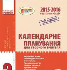 Підручники для школи Виховна робота  2 клас           - Науменко В. О.
