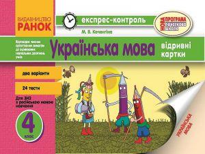 Підручники для школи Українська мова  4 клас           - Коченгіна М. В.
