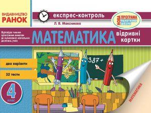 Підручники для школи Математика  4 клас           - Максимова Л. В.