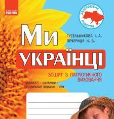 Підручники для школи Виховна робота  1 клас           - Гусельникова І. А.