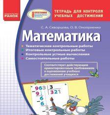 Підручники для школи Математика  4 клас           - Скворцова С. А.