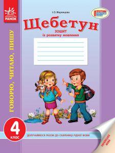 Підручники для школи Українська мова  4 клас           - Меренцова І. О.