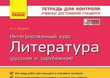 Підручники для школи Літературне читання  7 клас           - Полулях Н. С.