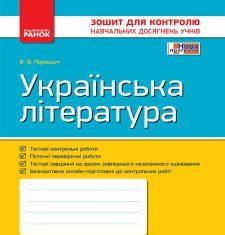 Підручники для школи Українська література  7 клас           - Паращич В. В.