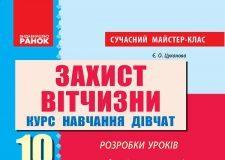 Підручники для школи Світова література  10 клас           - Цуканова Є. О.