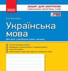 Підручники для школи Українська мова  7 клас           - Жовтобрюх В. Ф.