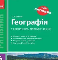 Підручники для школи Географія  6 клас 7 клас          - Довгань Г. Д.