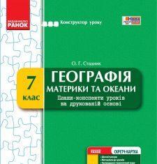 Підручники для школи Географія  7 клас           - Стадник О. Г.