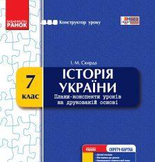 Підручники для школи Історія України  7 клас           - Скирда І. М.