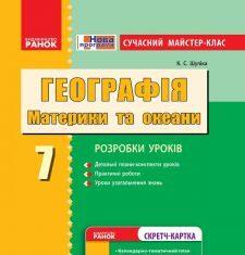 Підручники для школи Географія  7 клас           - Шуліка К. С.