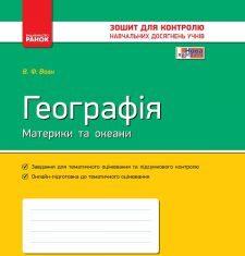 Підручники для школи Географія  7 клас           - Вовк В. Ф.