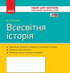 Підручники для школи Всесвітня історія  7 клас           - Святокум О. Є.