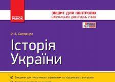 Підручники для школи Історія України  7 клас           - Святокум О. Є.