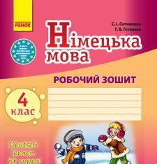 Підручники для школи Німецька мова  4 клас           - Павліченко О. М.