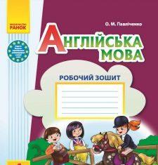Підручники для школи Англійська мова  4 клас           - Павліченко О. М.