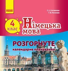 Підручники для школи Німецька мова  4 клас           - Сотникова С. І.