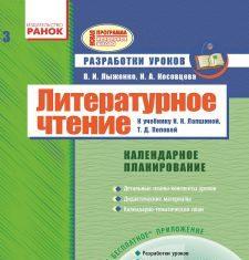 Підручники для школи Літературне читання  3  клас           - Лыженко В. И.