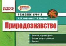 Підручники для школи Природознавство  4 клас           - Шевченко К. М.