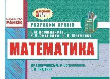 Підручники для школи Математика  4 клас           - Прошлякова І. М.