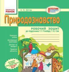 Підручники для школи Природознавство  4 клас           - Діптан Н. В.