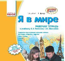 Підручники для школи Я у світі  4 клас           - Тагліна О.В.