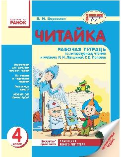 Підручники для школи Літературне читання  4 клас           -