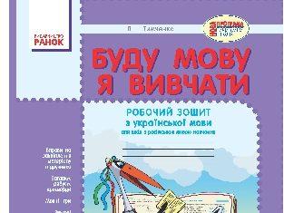 Підручники для школи Українська мова  4 клас           - Тимченко Л. І.